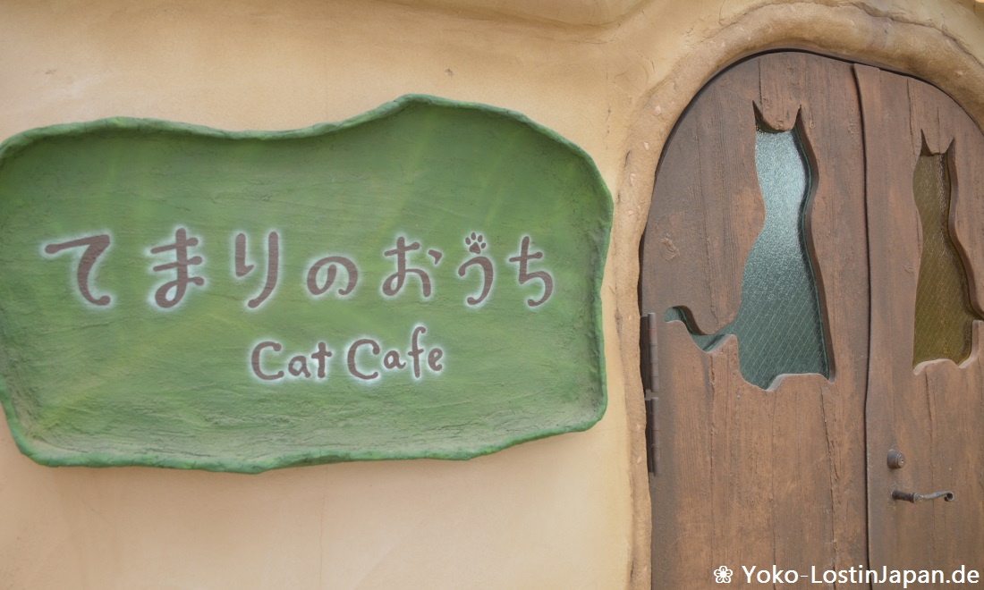 [KatzenCafé] Temari no Ouchi