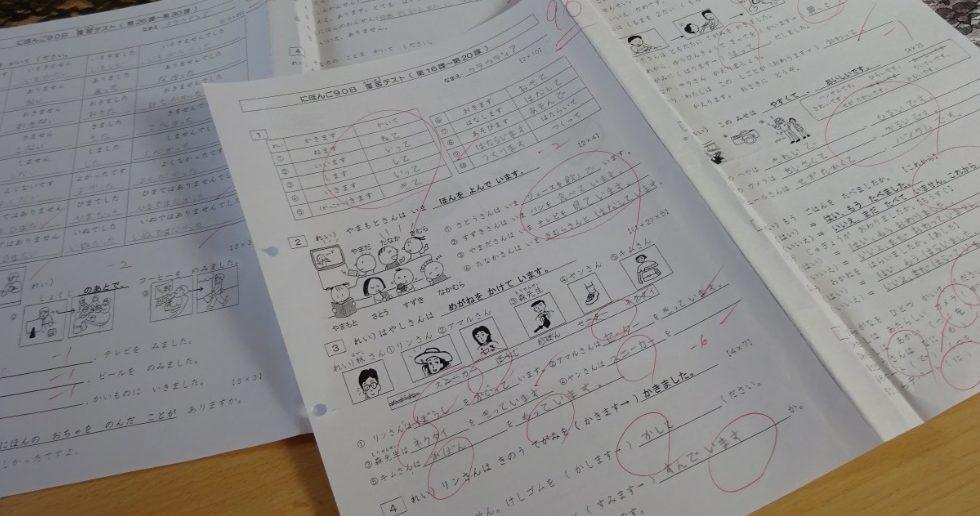 Sprachschule - Human Academy Japanese Language School