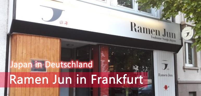 [Japan in Deutschland] Ramen Jun in Frankfurt
