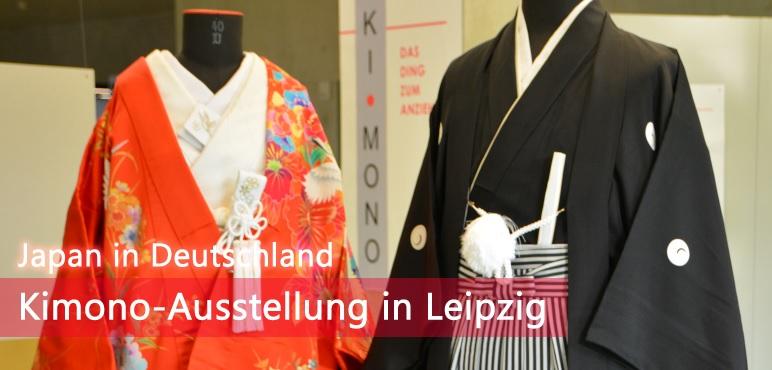 [Veranstaltung] Kimono Ausstellung in Leipzig
