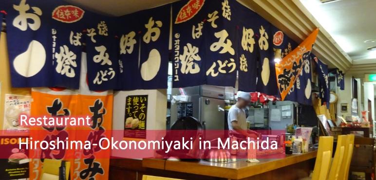 [Restaurant] Hiroshima-Okonomiyaki in Machida