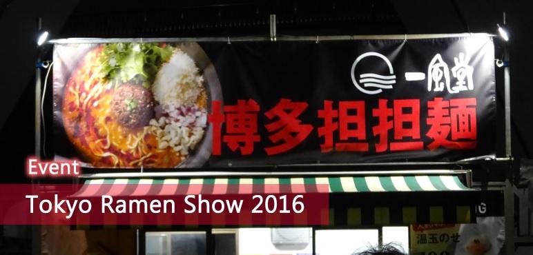 Tokyo Ramen Show 2016