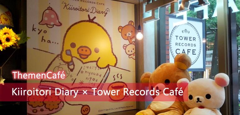 [ThemenCafé] Kiiroitori Diary × Tower Records Café 2017