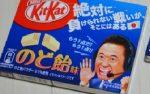 Kitkat Nodoame