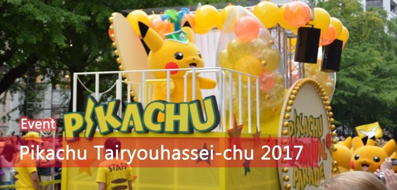 [Event] Pikachu Tairyouhassei-chu in Yokohama 2017