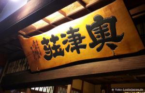 Ryokan Okutsuso
