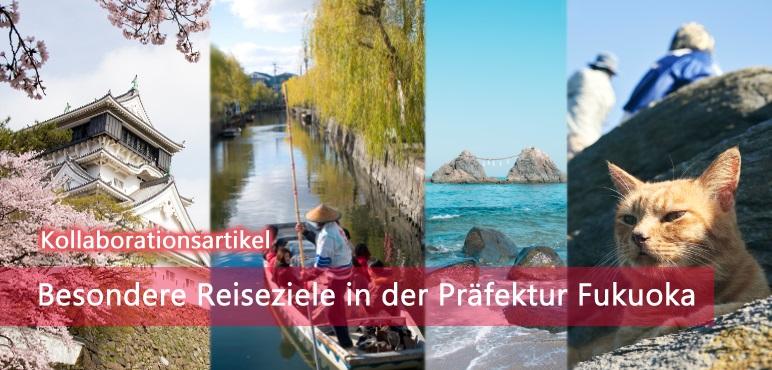 Besondere Reiseziele in der Präfektur Fukuoka | Kollaboration